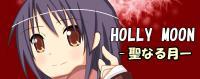 HOLY MOON-聖なる月ー